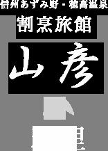 信州あずみ野・穂高温泉 割烹旅館 山彦 料理